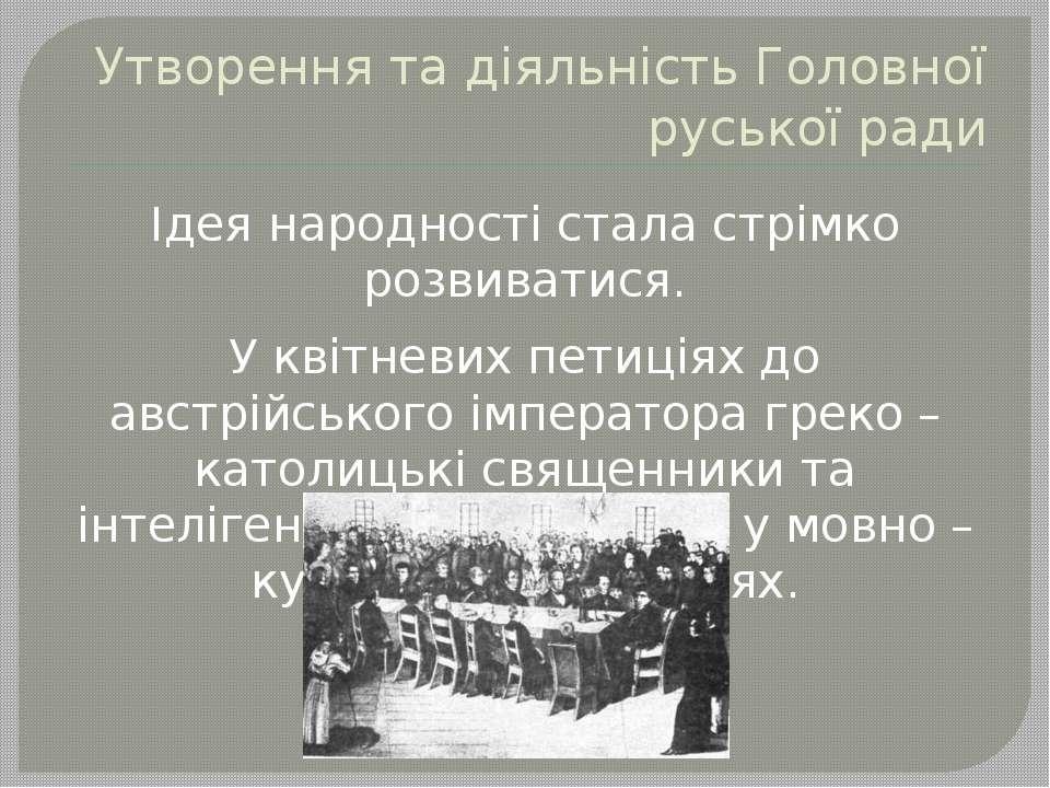 Утворення та діяльність Головної руської ради Ідея народності стала стрімко р...