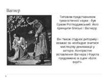 Вагнер Типовим представником гуманістичної науки - був Еразм Роттердамський, ...