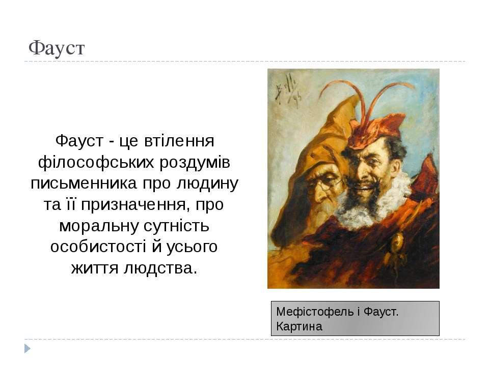 Фауст Фауст - це втілення філософських роздумів письменника про людину та її ...