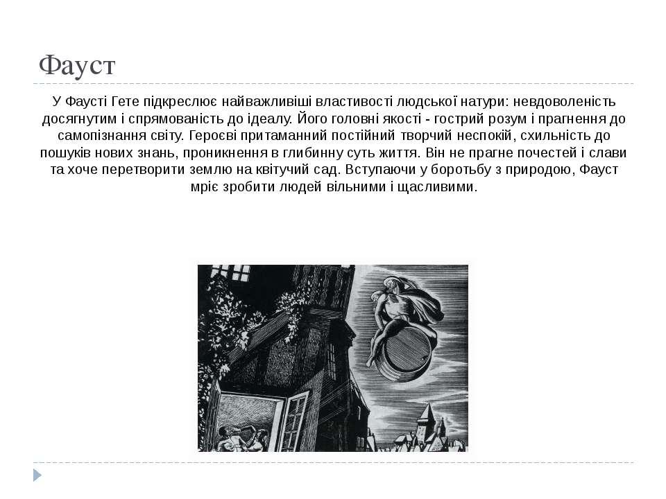 Фауст У Фаусті Гете підкреслює найважливіші властивості людської натури: невд...