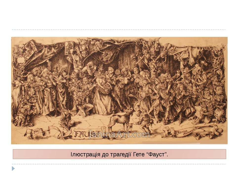 """Ілюстрація до трагедії Гете """"Фауст""""."""