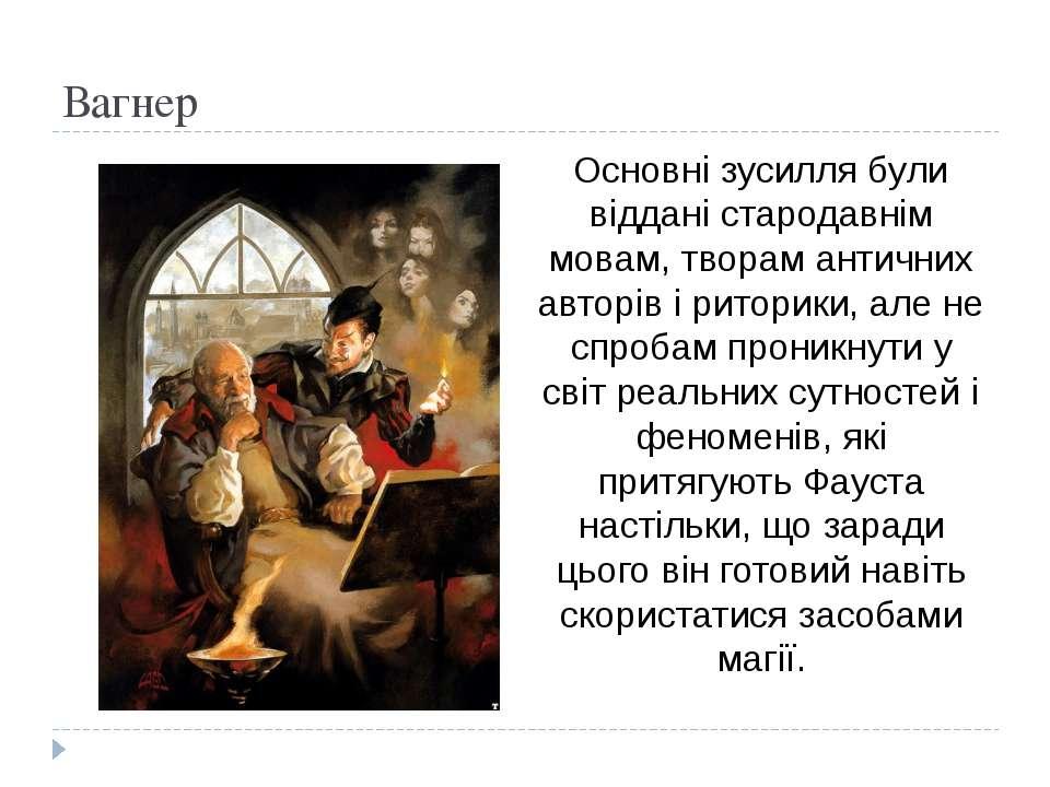 Вагнер Основні зусилля були віддані стародавнім мовам, творам античних авторі...