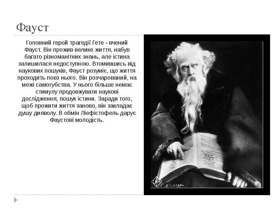Фауст Головний герой трагедії Гете - вчений Фауст. Він прожив велике життя, н...