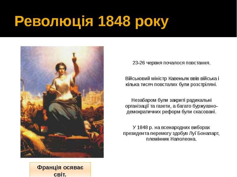 Революція 1848 року 23-26 червня почалося повстання. Військовий міністр Кавен...