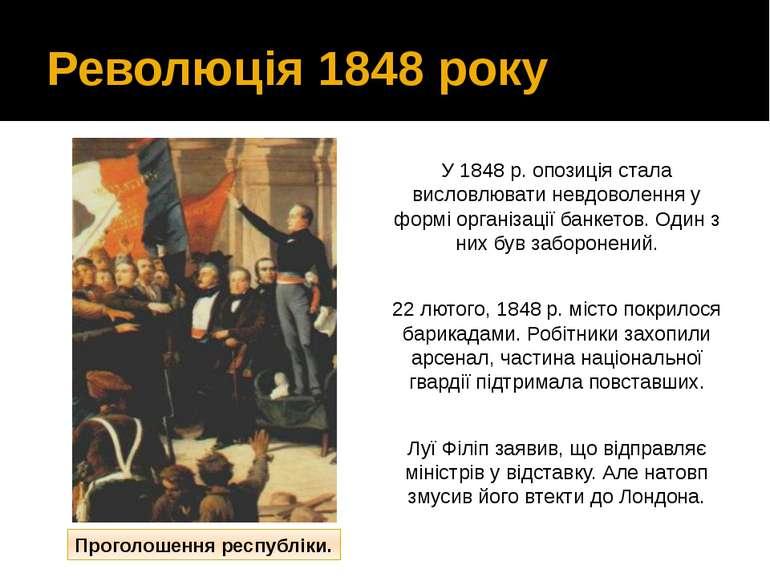 Революція 1848 року У 1848 р. опозиція стала висловлювати невдоволення у форм...