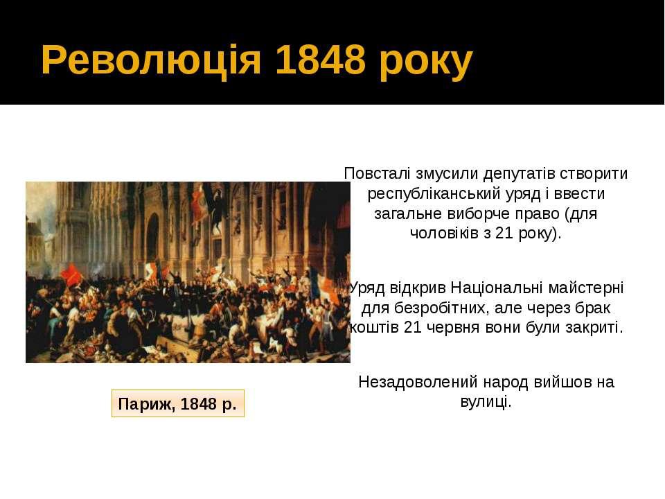 Революція 1848 року Повсталі змусили депутатів створити республіканський уряд...