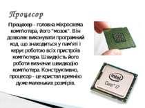 """Процесор - головна мікросхема комп'ютера, його """"мозок"""". Він дозволяє виконува..."""