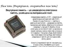 Внутрішня память – це швидкодіюча електронна пам'ять, розміщена на материнськ...