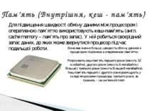 Вона має значно більшу швидкість обміну даними з процесором порівняно з опера...