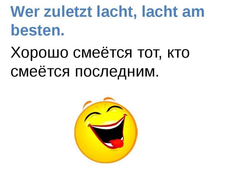 Wer zuletzt lacht, lacht am besten. Хорошо смеётся тот, кто смеётся последним.