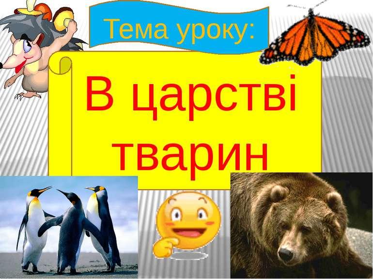 В царстві тварин Тема уроку: