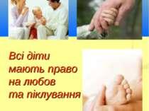 Всі діти мають право на любов та піклування Кириченко В.А