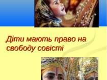 Діти мають право на свободу совісті Кириченко В.А