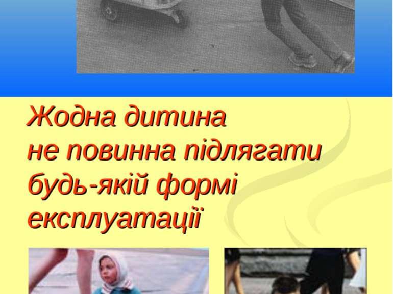 Жодна дитина не повинна підлягати будь-якій формі експлуатації Кириченко В.А
