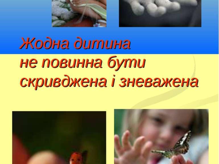 Жодна дитина не повинна бути скривджена і зневажена Кириченко В.А