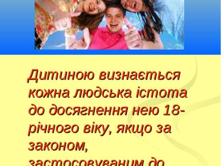 Дитиною визнається кожна людська істота до досягнення нею 18-річного віку, як...