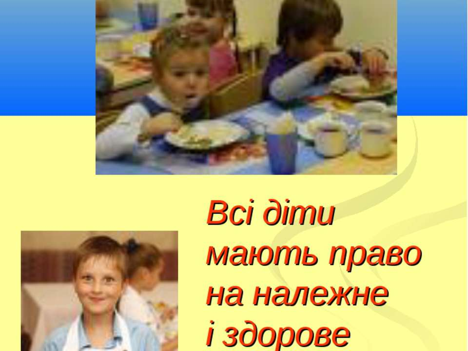 Всі діти мають право на належне і здорове харчування Кириченко В.А