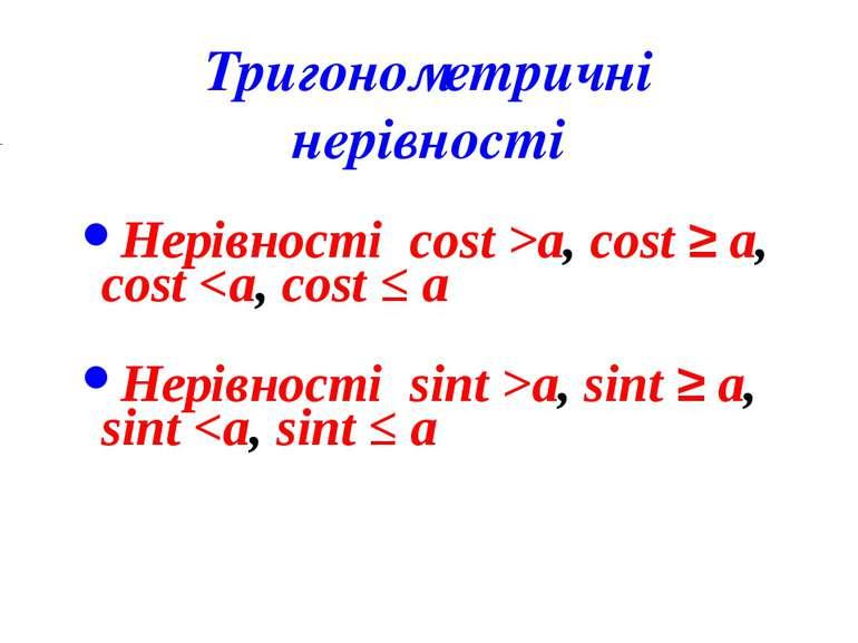 Тригонометричні нерівності Нерівності cost >a, cost ≥ a, cost a, sint ≥ a, sint