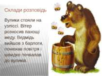 Склади розповідь Вулики стояли на узліссі. Вітер розносив пахощі меду. Ведмід...