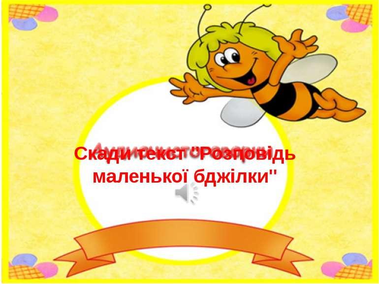 """Скади текст """"Розповідь маленької бджілки"""""""