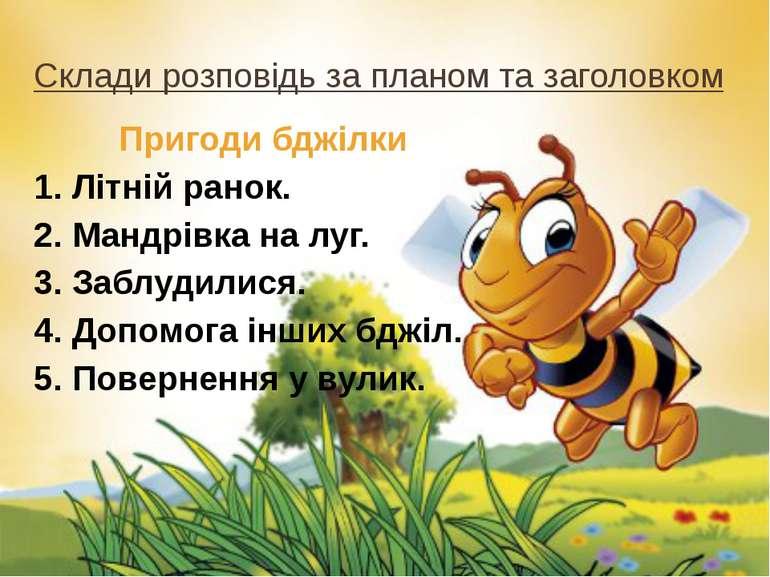 Склади розповідь за планом та заголовком Пригоди бджілки 1. Літній ранок. 2. ...