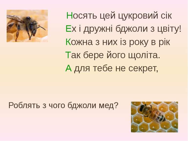 Носять цей цукровий сік Ех і дружні бджоли з цвіту! Кожна з них із року в рік...