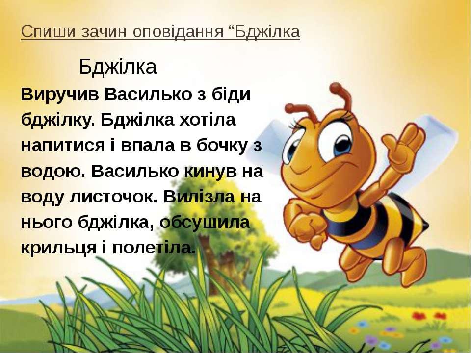 """Спиши зачин оповідання """"Бджілка Бджілка Виручив Василько з біди бджілку. Бджі..."""