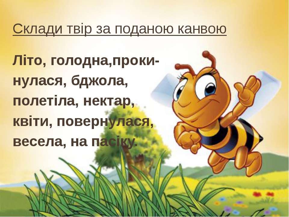 Склади твір за поданою канвою Літо, голодна,проки- нулася, бджола, полетіла, ...
