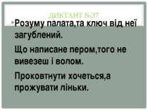 ДИКТАНТ №37 Розуму палата,та ключ від неї загублений. Що написане пером,того ...