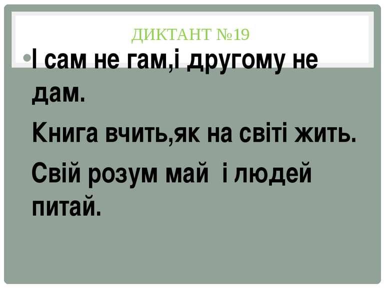 І сам не гам,і другому не дам. Книга вчить,як на світі жить. Свій розум май і...