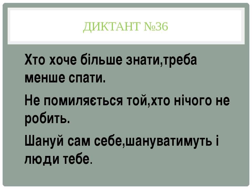 ДИКТАНТ №36 Хто хоче більше знати,треба менше спати. Не помиляється той,хто н...