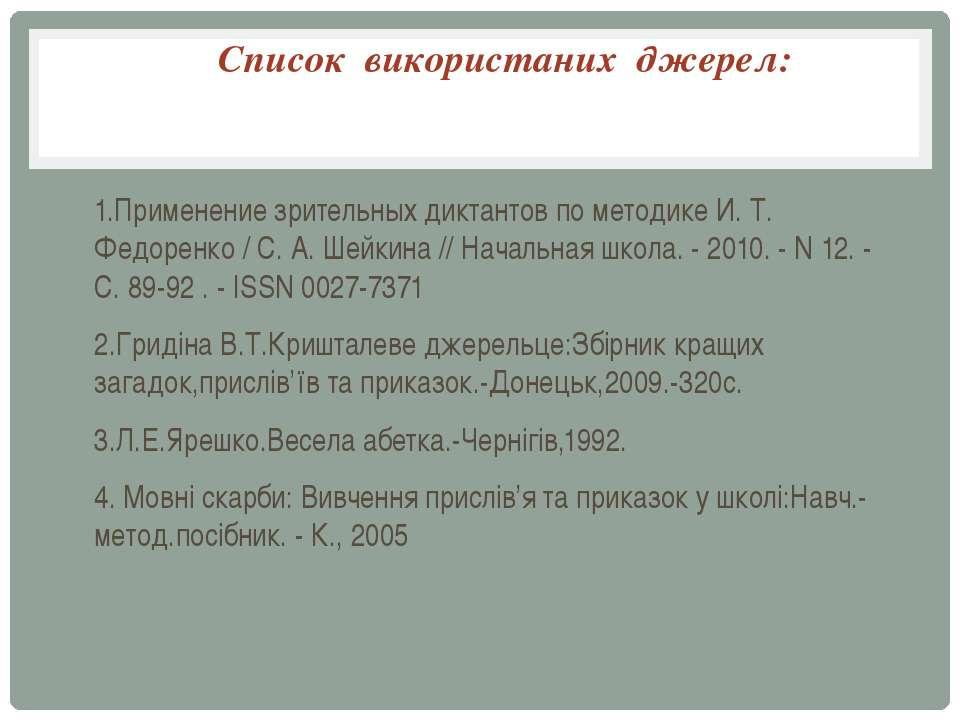 Список використаних джерел: 1.Применение зрительных диктантов по методике И. ...