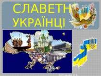 СЛАВЕТНІ УКРАЇНЦІ Хотіленко О.В.
