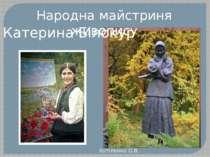 Катерина Білокур Народна майстриня живопису Хотіленко О.В.