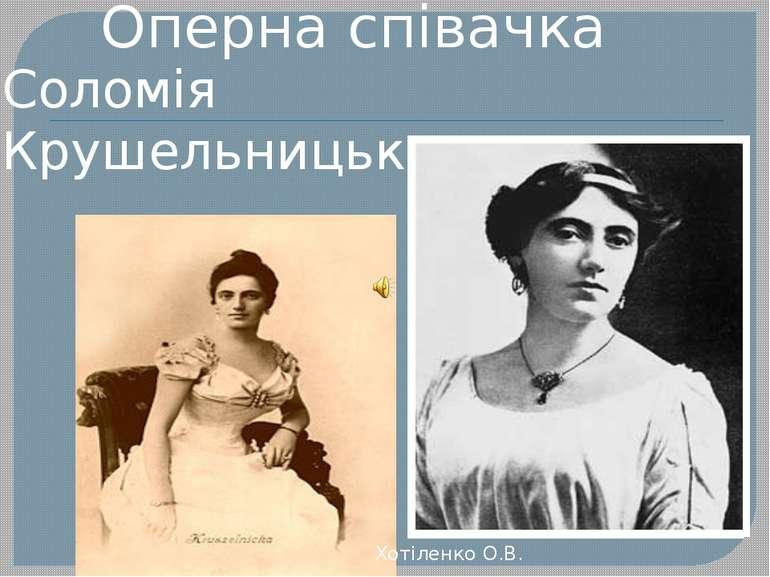 Оперна співачка Соломія Крушельницька Хотіленко О.В.
