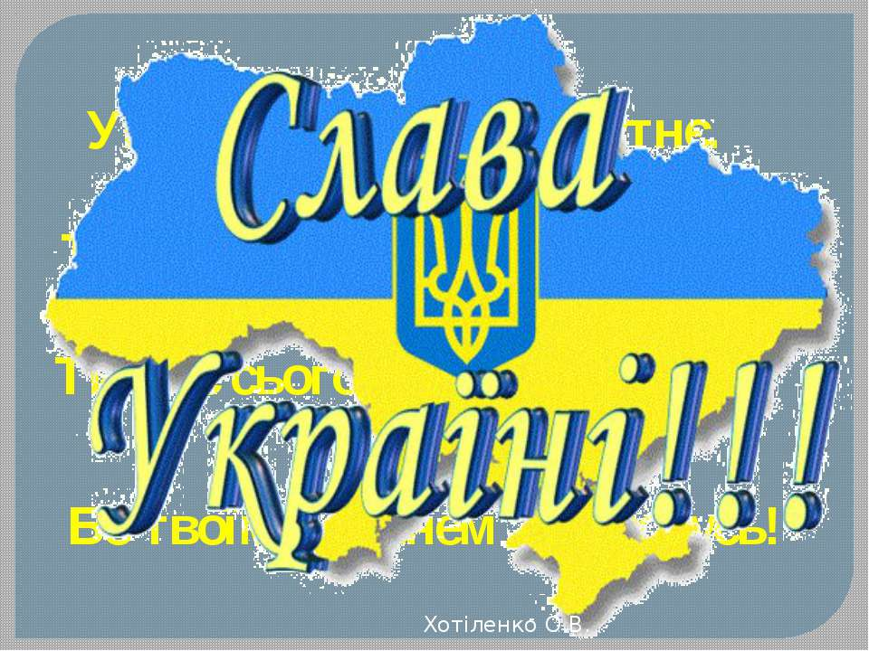 Бо твоїм я іменем зовусь! Україна! Слово незабутнє. Ти моє минуле – славна Ру...