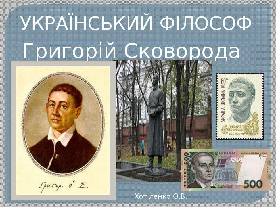 УКРАЇНСЬКИЙ ФІЛОСОФ Григорій Сковорода Хотіленко О.В.