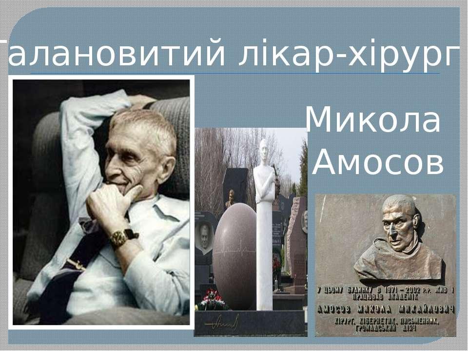 Микола Амосов Талановитий лікар-хірург Хотіленко О.В.