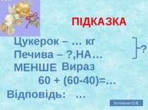 ПІДКАЗКА Цукерок – … кг Печива – ?,НА… МЕНШЕ ? Вираз 60 + (60-40)=… Відповідь...