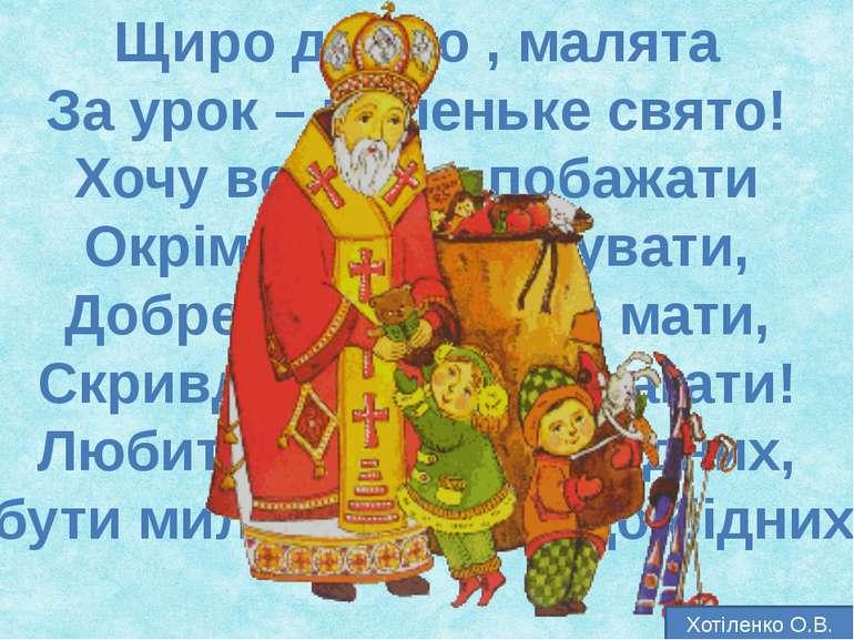 Щиро дякую , малята За урок – маленьке свято! Хочу всім вам побажати Окрім вм...