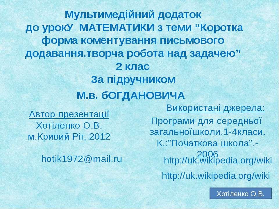 """Хотіленко О.В. Мультимедійний додаток до урокУ МАТЕМАТИКИ з теми """"Коротка фор..."""