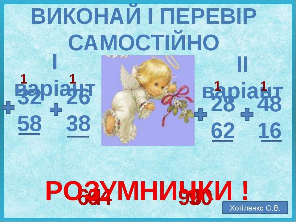 ВИКОНАЙ І ПЕРЕВІР САМОСТІЙНО І варіант 32 58 26 38 ІІ варіант 28 62 48 16 64 ...