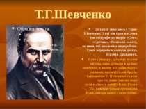 Т.Г.Шевченко До Біблії звертався і Тарас Шевченко. З неї він брав вислови (як...