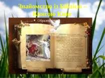 Знайомство із Біблією – Книгою Книг