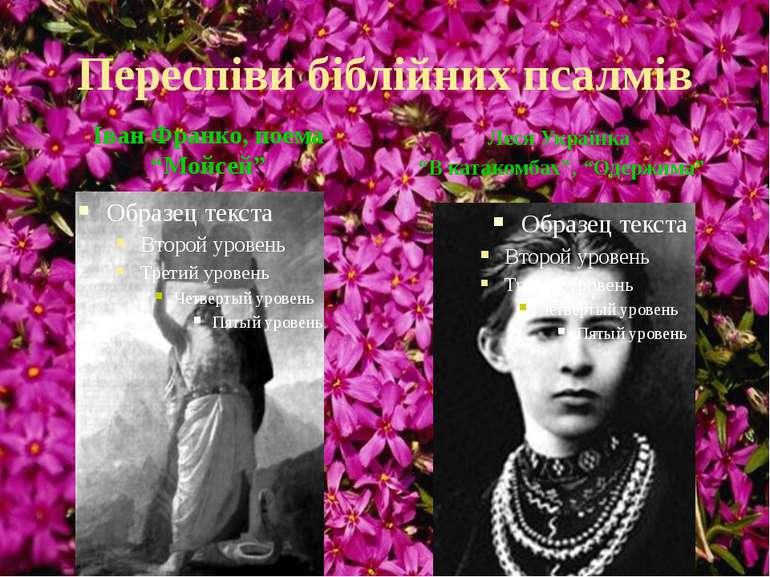 """Переспіви біблійних псалмів Іван Франко, поема """"Мойсей"""" Леся Українка """"В ката..."""