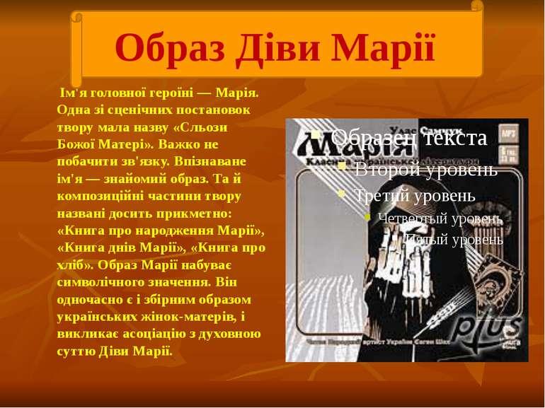 Ім'я головної героїні — Марія. Одна зі сценічних постановок твору мала назву ...