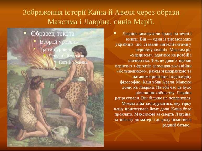Зображення історії Каїна й Авеля через образи Максима і Лавріна, синів Марії....