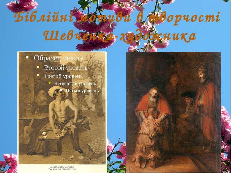 Біблійні мотиви в творчості Шевченка-художника