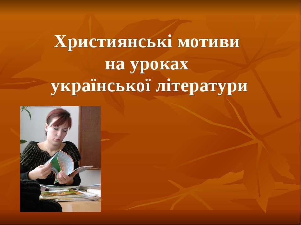 Християнські мотиви на уроках української літератури