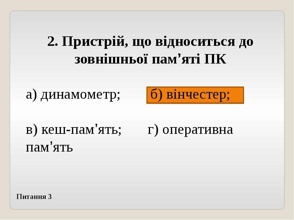 2. Пристрій, що відноситься до зовнішньої пам'яті ПК а) динамометр; б) вінчес...